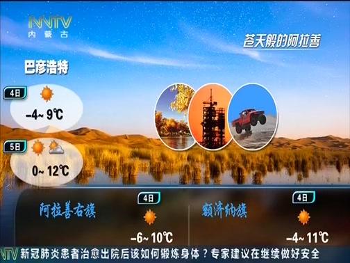 [内蒙古新闻联播]内蒙古天气预报 20200303