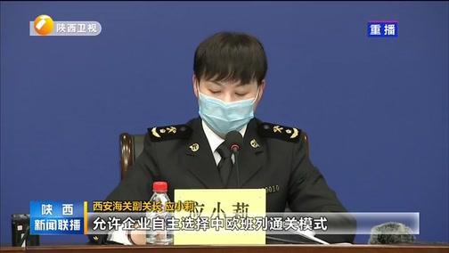 [陕西新闻联播]我省复工复产精准有序推进 支援湖北陕西医疗队成果突出