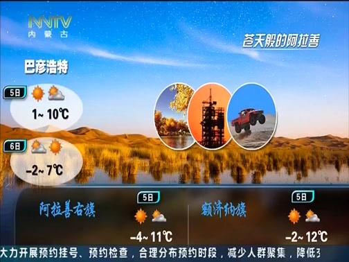 [内蒙古新闻联播]内蒙古天气预报20200304