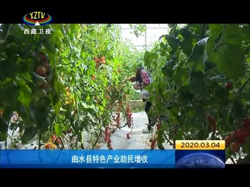 [西藏新闻联播]曲水县特色产业助民增收