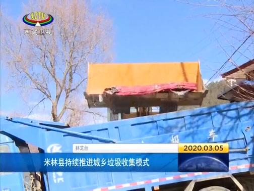 [西藏新闻联播]米林县持续推进城乡垃圾收集模式