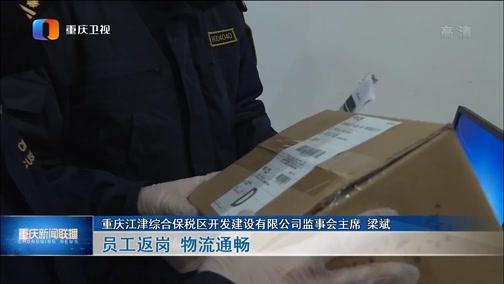 《重庆新闻联播》 20200305