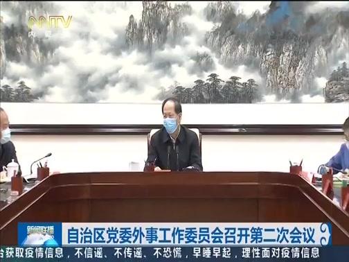 [内蒙古新闻联播]自治区党委外事工作委员会召开第二次会议