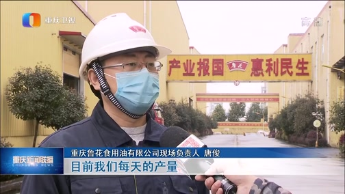 [重庆新闻联播]各地复工步伐加快 扶持举措持续给力