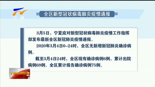 [宁夏新闻联播]全区新型冠状病毒肺炎疫情通报 20200305