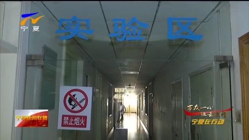 [宁夏新闻联播]万众一心 阻击疫情 宁夏连续启动两批应急科技攻关项目