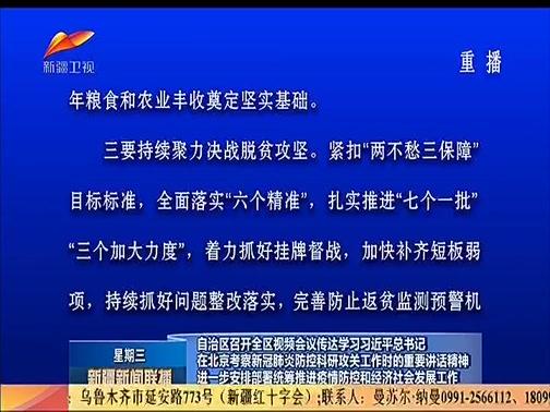 [新疆新闻联播]自治区召开全区视频会议传达学习习近平总书记在北京考察新冠肺炎防控科研攻关工作时的重要讲