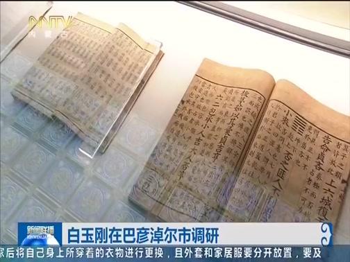 [内蒙古新闻联播]白玉刚在巴彦淖尔市调研