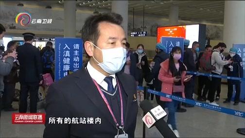 [云南新闻联播]昆明机场严格执行中外旅客个人健康申报