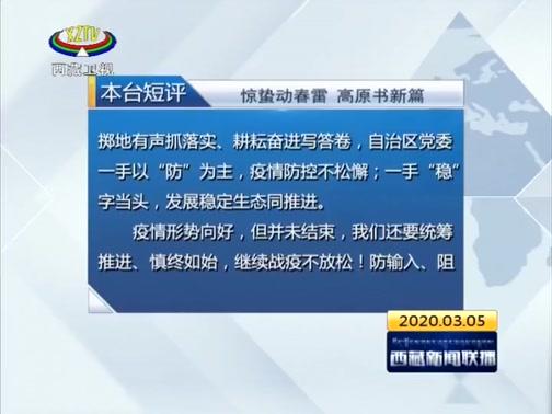 [西藏新闻联播]本台短评:惊蛰动春雷 高原书新篇