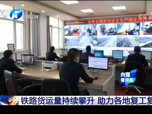 [河南新闻联播]央视、人民日报等中央媒体关注河南驰援武汉、复工复产等情况