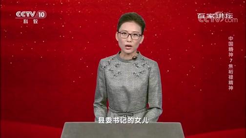 [百家讲坛]焦裕禄女儿焦守凤的故事