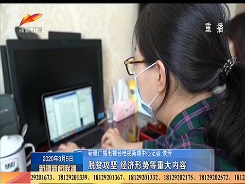 [新疆新闻联播]奋战报道一线 记录战疫瞬间