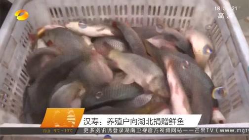 [湖南新闻联播]汉寿:养殖户向湖北捐赠鲜鱼