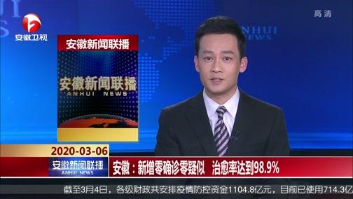 [安徽新闻联播]安徽:新增零确诊零疑似 治愈率达到98.9%