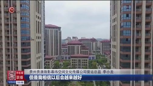 [贵州新闻联播]贵安新区:奋力打造西部地区经济发展新增长极