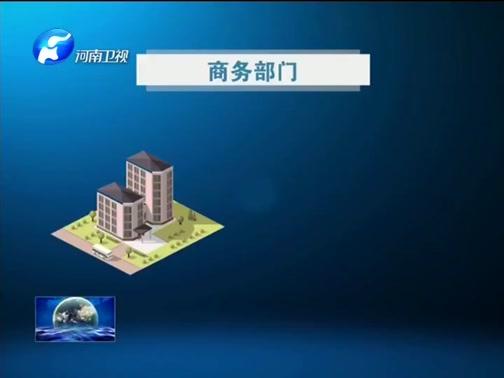 [河南新闻联播]河南:扎实有序推进重点项目开工复工