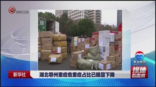 [贵州新闻联播]新华社:湖北鄂州重症危重症占比已明显下降