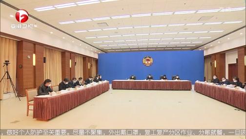"""[安徽新闻联播]省政协举行远程协商会 围绕""""促进企业有序复工复产""""建言献策"""