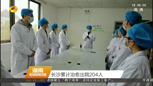 [湖南新闻联播]长沙累计治愈出院204人