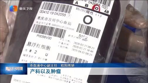 [重庆新闻联播]一手抓防疫 一手抓发展:重庆驰援湖北血液超过76万毫升