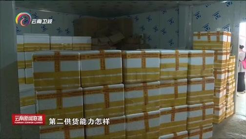 """[云南新闻联播]并肩战""""疫"""" 守望相助 支援湖北抗击疫情农产品捐赠 展现云南协同作战高效率"""