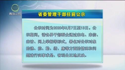 [青海新闻联播]省委管理干部任前公示