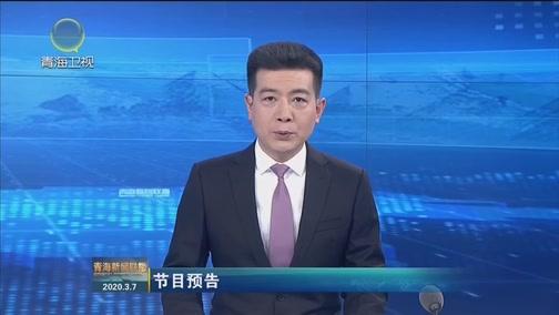 [青海新闻联播]节目预告