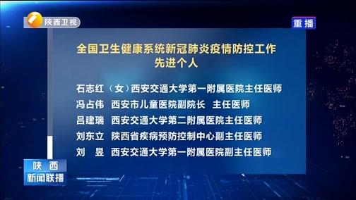 [陕西新闻联播]我省2支医疗队和14名医务人员受到国家表彰