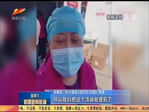 [新疆新闻联播]节日坚守岗位 坚定必胜信心