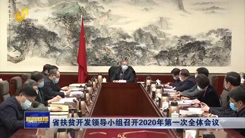 [山东新闻联播]省扶贫开发领导小组召开2020年第一次全体会议