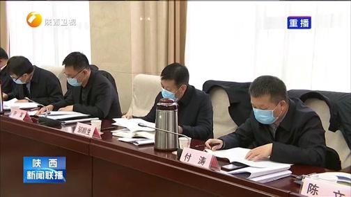 [陕西新闻联播]省级各民主党派脱贫攻坚民主监督工作座谈会召开 贺荣讲话