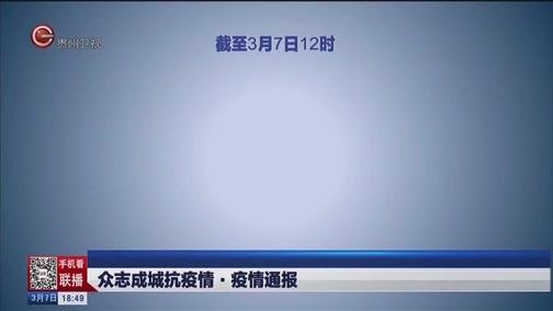 [贵州新闻联播]众志成城抗疫情疫情通报