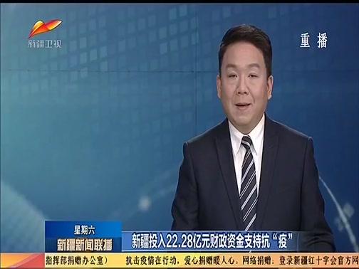 """[新疆新闻联播]新疆投入22.28亿元财政资金支持抗""""疫"""""""
