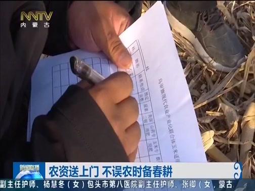 [内蒙古新闻联播]农资送上门 不误农时备春耕