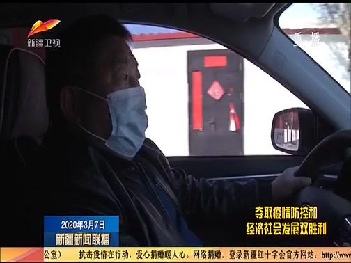 """[新疆新闻联播]共同战""""疫"""" 我们在行动"""
