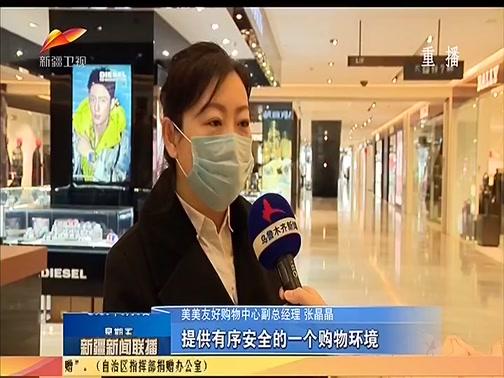 [新疆新闻联播]复工复产进行时 乌鲁木齐各大商场店铺陆续开门营业