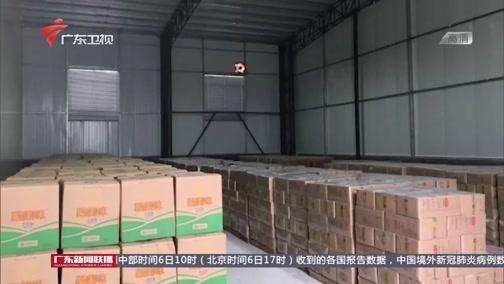 """[广东新闻联播]""""珠江云""""联动各地 战疫权威信息触达""""最后一公里"""""""