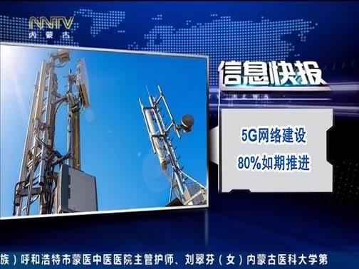 [内蒙古新闻联播]5G网络建设80%如期推进