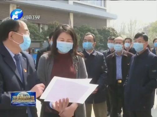 [河南新闻联播]守牢校园疫情防控阵地 确保校园安全和学生全面发展
