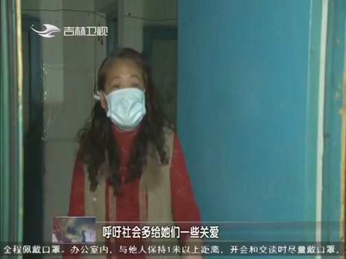 """[吉林新闻联播]别样的""""三八""""节 社区防疫任务重 妇女要顶汉子用"""