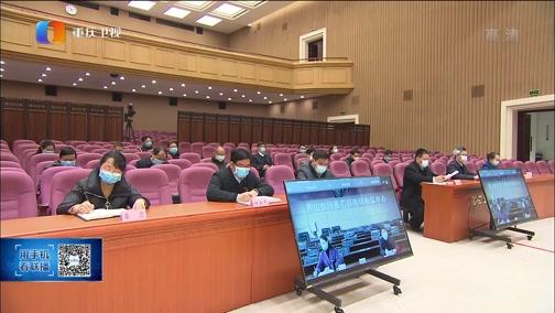 [重庆新闻联播]全市老干部局(处)长会议召开