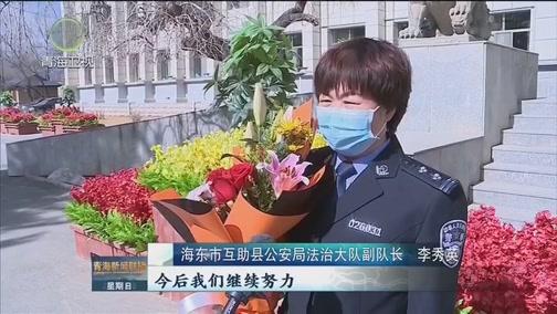 [青海新闻联播]巾帼力量暖人心 特殊节日送真情