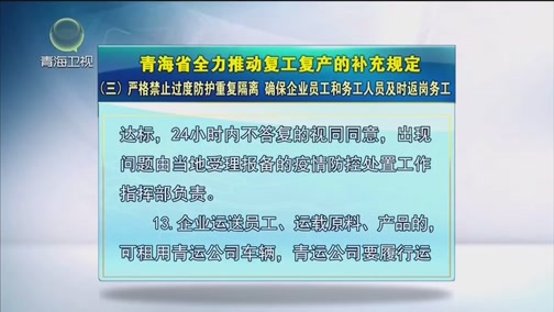 [青海新闻联播]青海省全力推动复工复产的补充规定