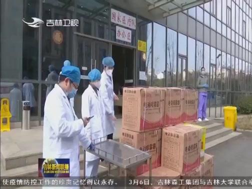 """[吉林新闻联播]别样的""""三八""""节 节日快乐!致战""""疫""""前线的铿锵玫瑰"""