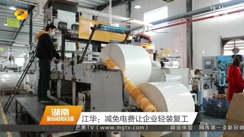[湖南新闻联播]江华:减免电费让企业轻装复工