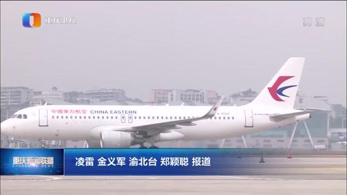[重庆新闻联播]重庆江北机场国内航班已恢复六成