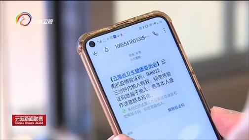 """[云南新闻联播]30秒查出与确诊患者可能接触人员204名 """"云南抗疫情""""扫码程序有序助力疫情防控"""