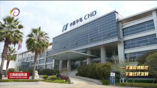 [云南新闻联播]中国华电云南公司全力保障电力热力稳定供应