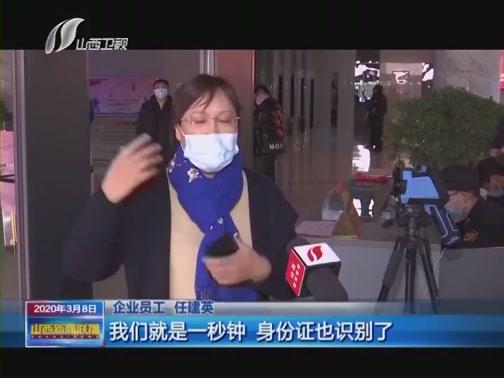 """[山西新闻联播]物联网感知测温 安全复工有""""高招"""""""